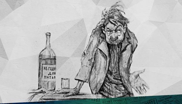 В пьяном угаре