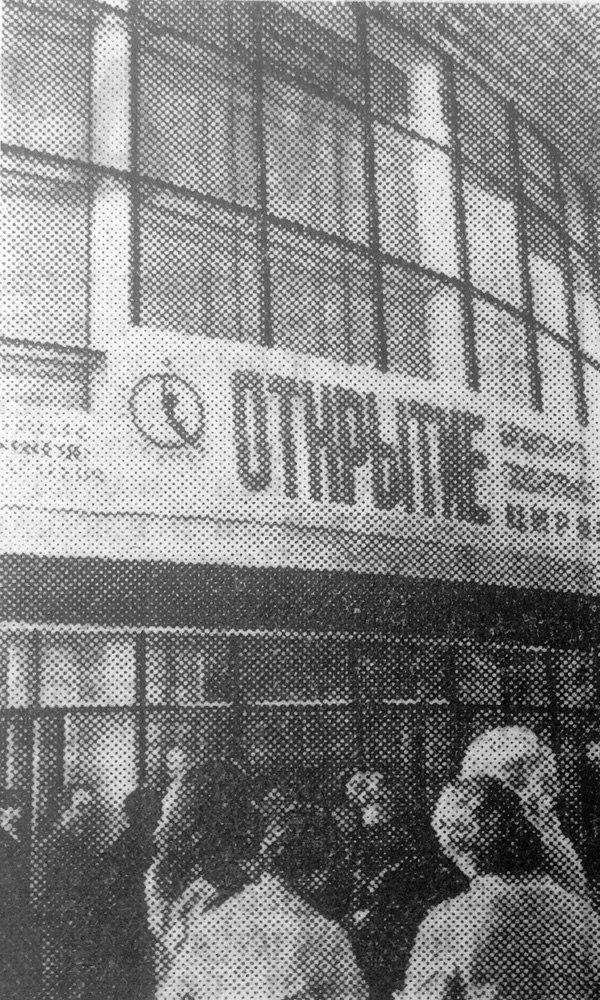 Открытие Брянского цирка в 1975 г.