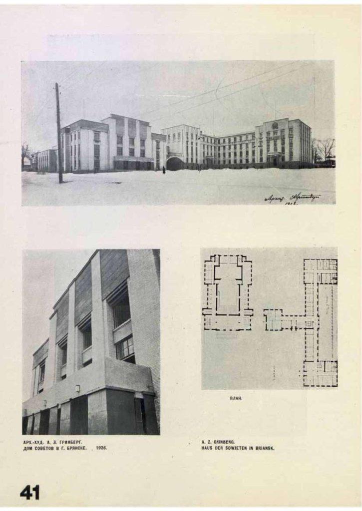 Общий вид фасада и отдельные элементы. План Дома Советов в Брянске