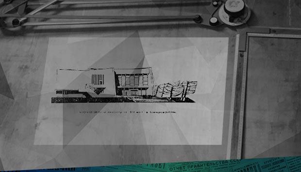 Проект – 1968-го, фундамент – 1969-го