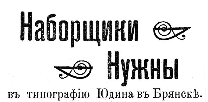 Наборщики нужны в Типографию Юдина в г. Брянске