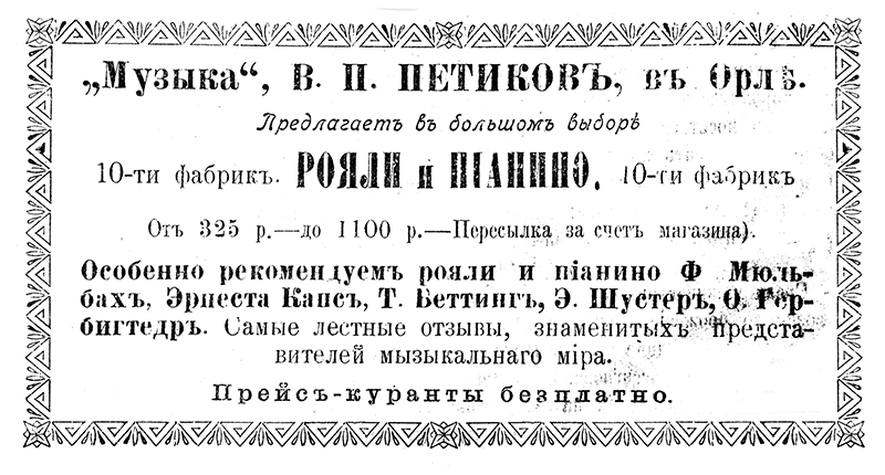 """""""Музыка"""" В. П. Петиков в Орле."""