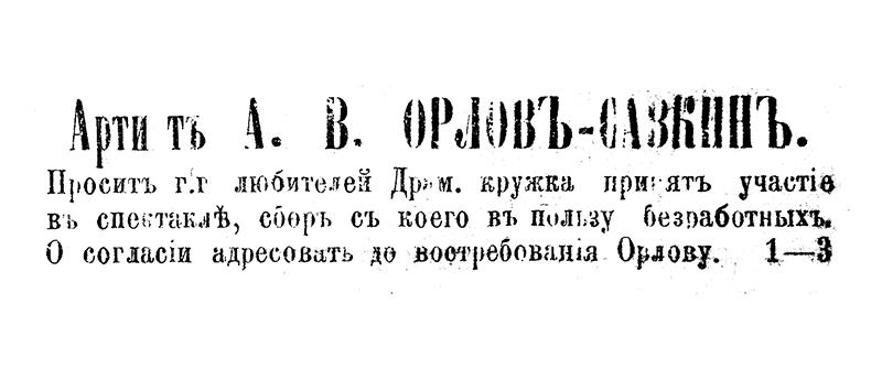 Артист А. В. Орлов-Савкин