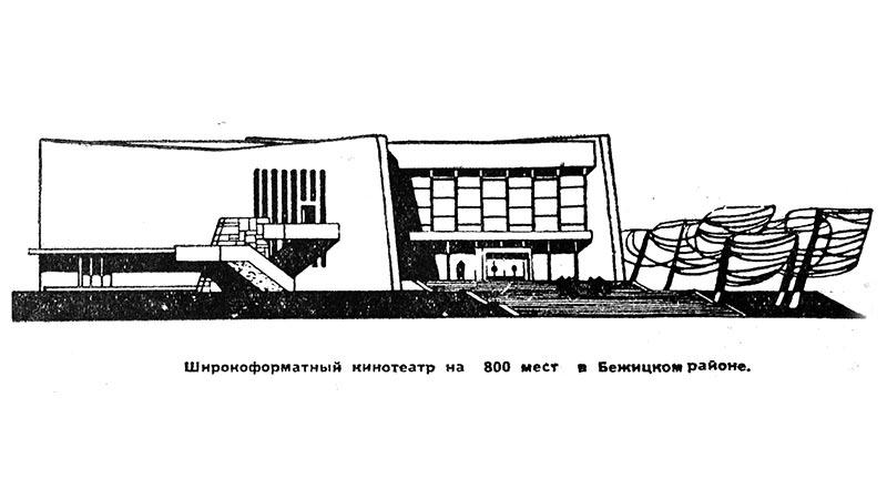 Широкоформатный кинотеатр на 800 мест в Бежицком районе. Рис. Ю. Тарабрина.