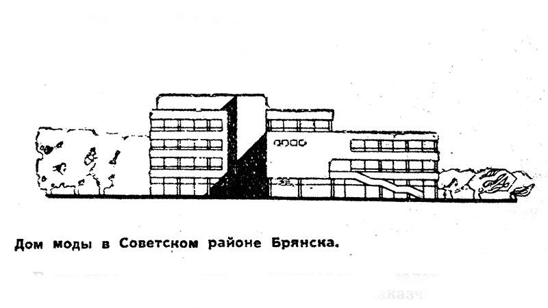 Дом моды в Советском районе Брянска. Рис. Ю. Тарабрина.