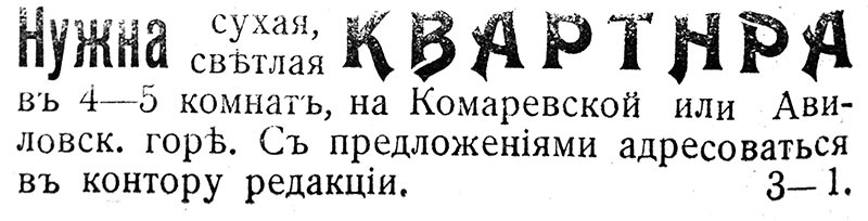 Газета «Брянская жизнь» №26 от 31 августа (18 августа) 1906 г.