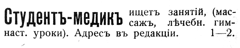Газета «Брянская жизнь» №28 от 2 сентября (20 августа) 1906 г.