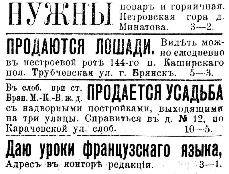 """Объявления из газеты """"Брянская жизнь"""":"""