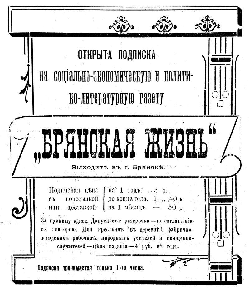 Газета «Брянская жизнь» №32 от 12 октября (29 сентября) 1906 г.