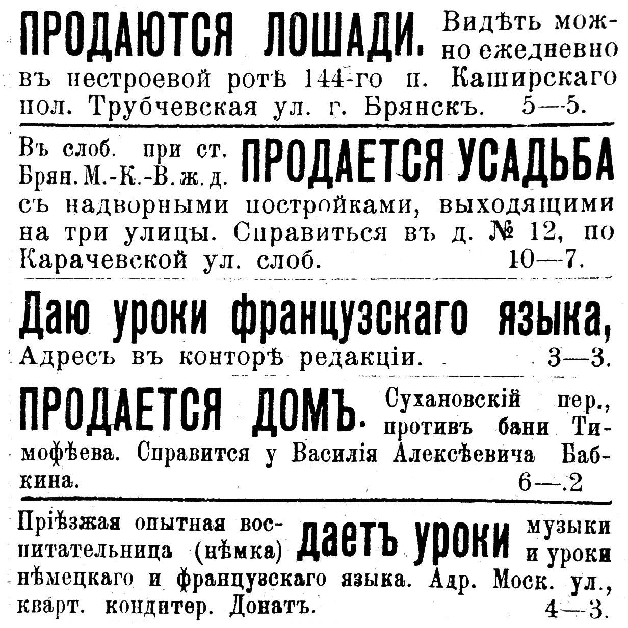 Газета «Брянская жизнь» №33 от 13 октября (30 сентября) 1906 г.
