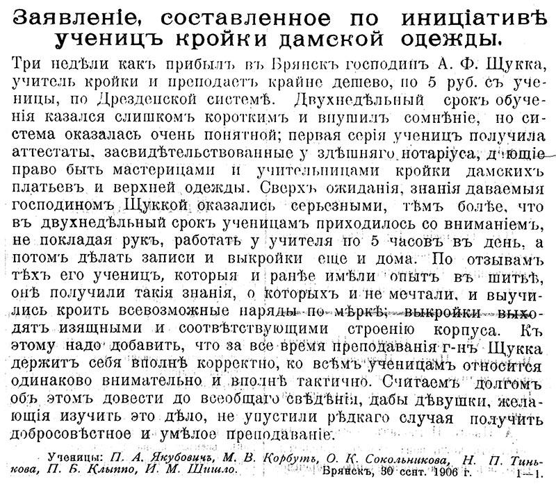 Газета «Брянская жизнь» №34 от 14 октября (1 октября) 1906 г.