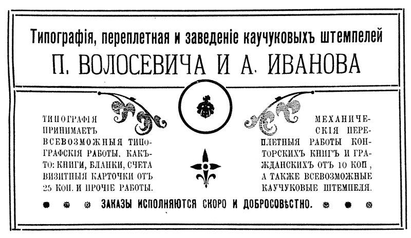 Газета «Брянская жизнь» №36 от 17 октября (4 октября) 1906 г.