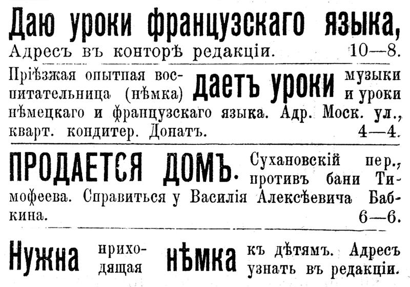 Газета «Брянская жизнь» №38 от 20 октября (7 октября) 1906 г