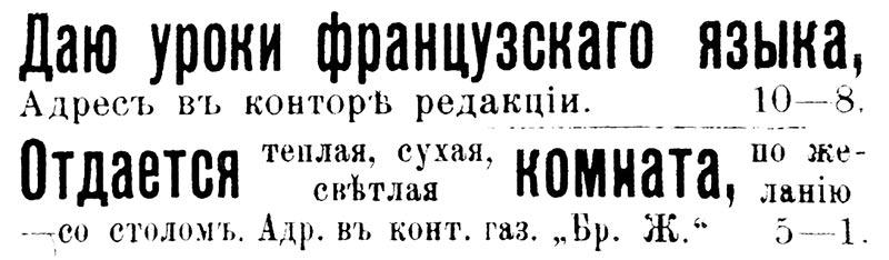 Брянская жизнь. – 1906. – 20 окт. (7 окт.) (№38)