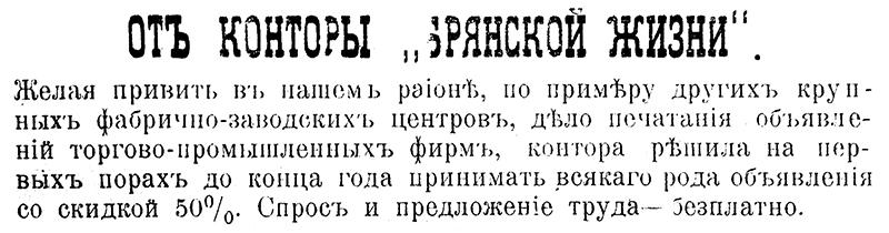 Газета «Брянская жизнь» №40 от 23 октября (10 октября) 1906 г.