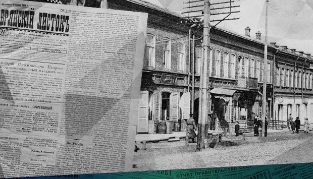 Газета «Брянский листок» №1 от 21 ноября (8 ноября) 1909 г.