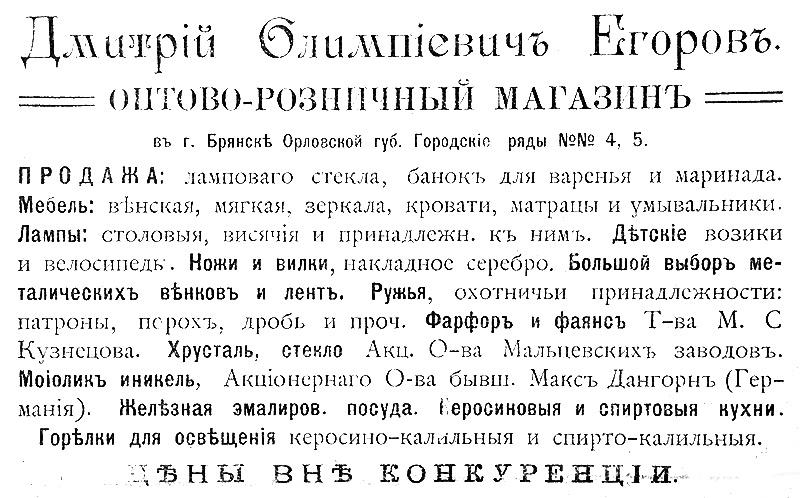 Дмитрий Олимпиевич Егоров. Брянск. Городские ряды № 4,5