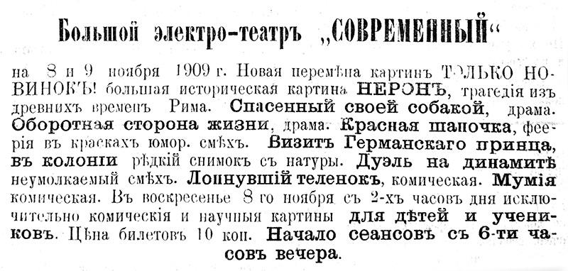 """Большой электро-театр """"Современный"""" Брянск"""