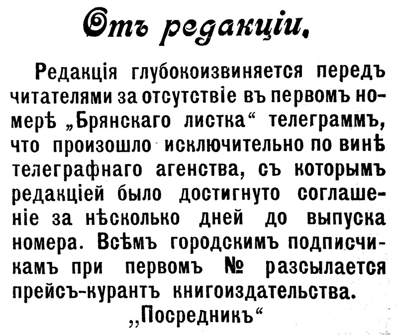"""От редакции газеты """"Брянский листок"""""""