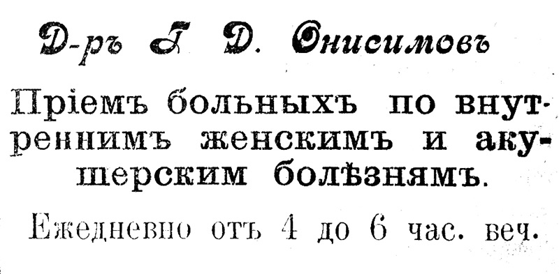 Доктор Г. Д. Онисимов Брянск