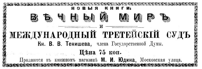 """""""Вечный мир и международный третейский суд"""" князя В. В. Тенишева"""