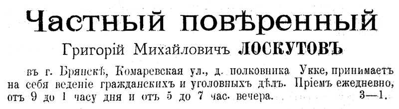 Частный поверенный Григорий Михайлович Лоскутов в г. Брянске Комаревская улица, дом полковника Укке