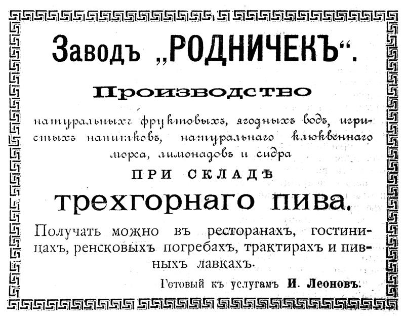 """Завод """"Родничок"""". при складе Трехгорного пива в Брянске"""