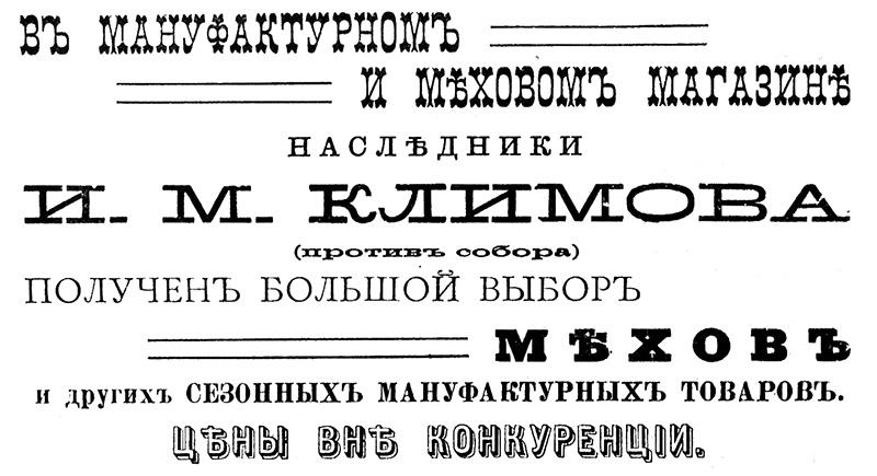 Мануфактурный магазин наследники И. М. Климова в Брянске