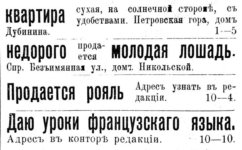 Газета «Брянская жизнь» №42 от 25 октября (12 октября) 1906 г.