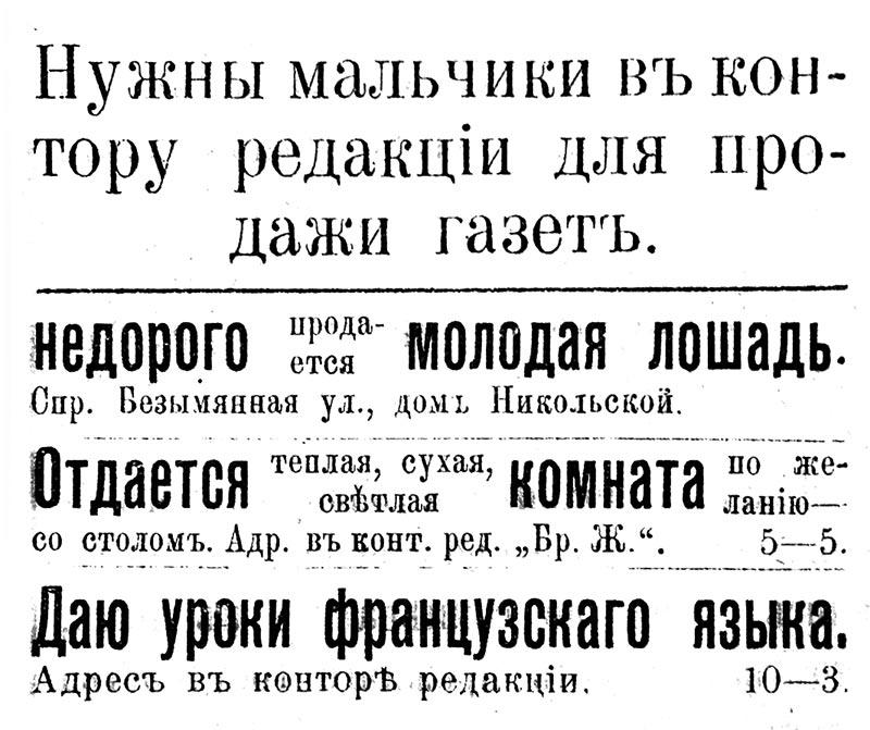 Газета «Брянская жизнь» №47 от 31 октября (18 октября) 1906 г.