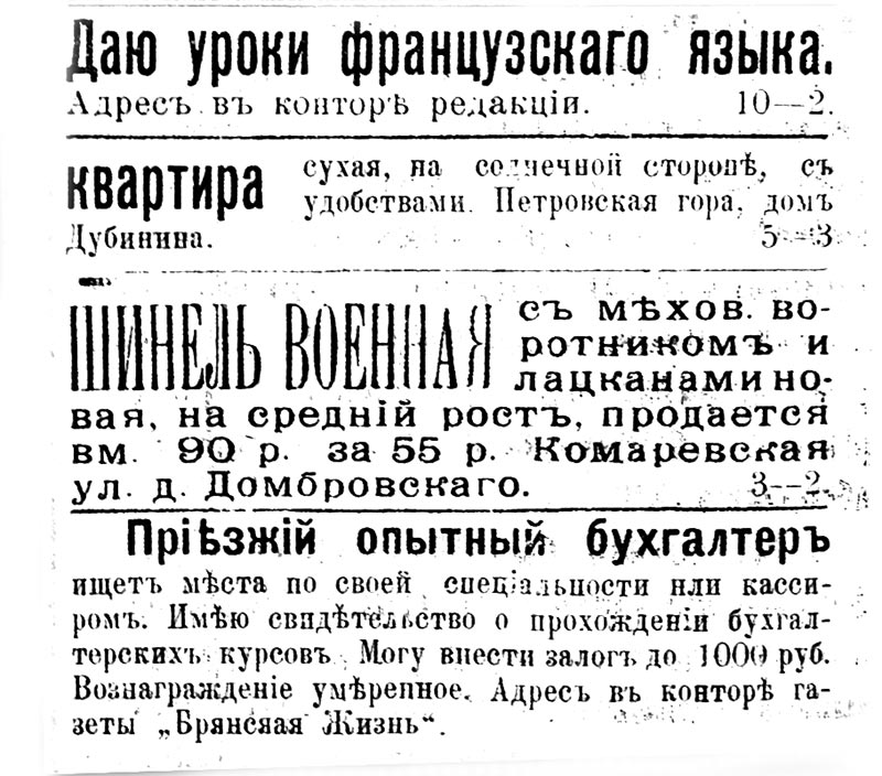 Газета «Брянская жизнь» №46 от 30 октября (17 октября) 1906 г.
