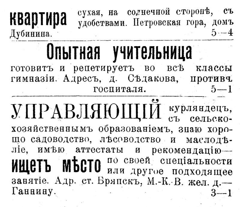 Объявления из Газеты «Брянская жизнь» №48 от 1 ноября (19 октября) 1906 г. : квартира Дубинина на Петровской горе, репетиторство и и пр.