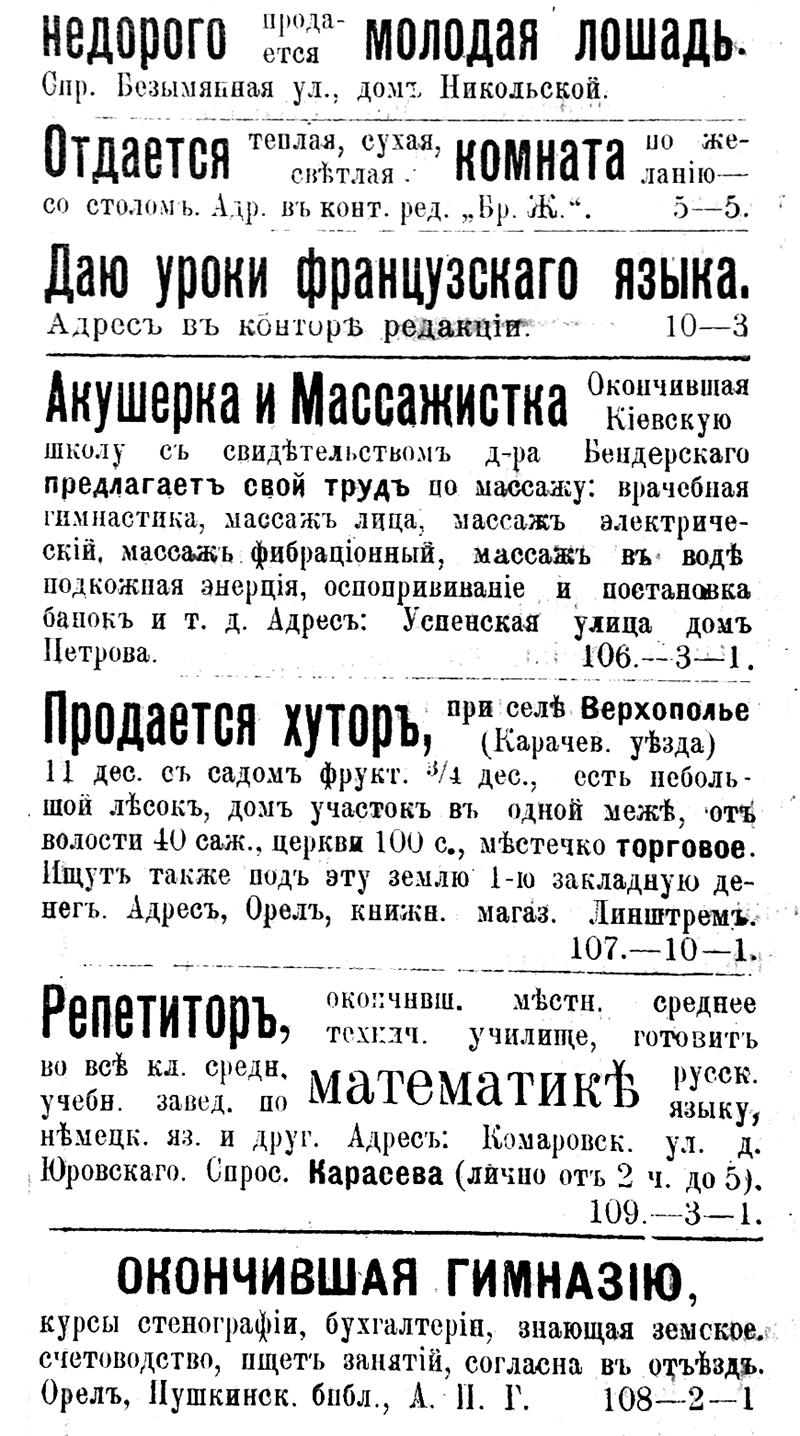 Газета «Брянская жизнь» №49 от 2 ноября (20 октября) 1906 г.