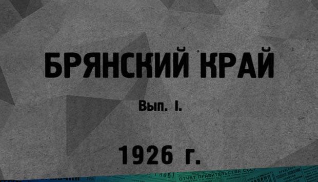 Брянский край. Вып. 1. 1926 г.