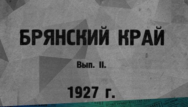 Брянский край. 1927. Вып. II.