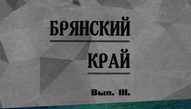 Брянский край. 1928. Вып. III.
