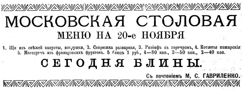 Московская столовая М. С. Гавриленко в Брянске
