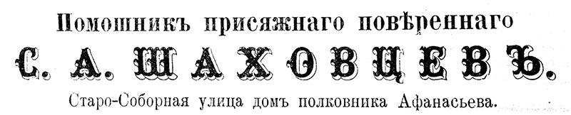 Помощник присяжного поверенного С. А. Шаховцев