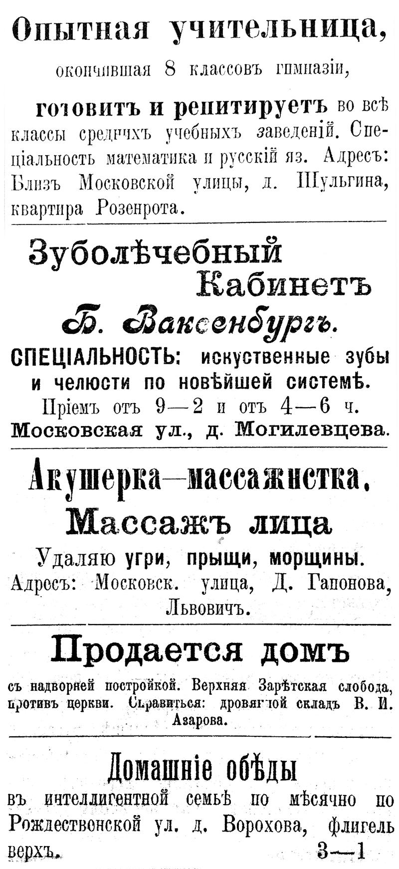 """Рекламные объявления из газеты """"Брянский листок"""""""