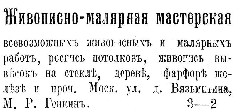 Живописно-малярная мастерская Генкина в Брянске, дом Вязьмитина