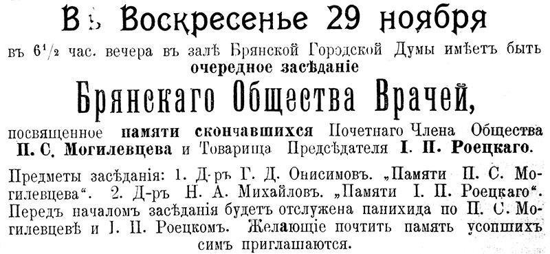 29 ноября 1909 года очередное заседание Брянского Общества врачей
