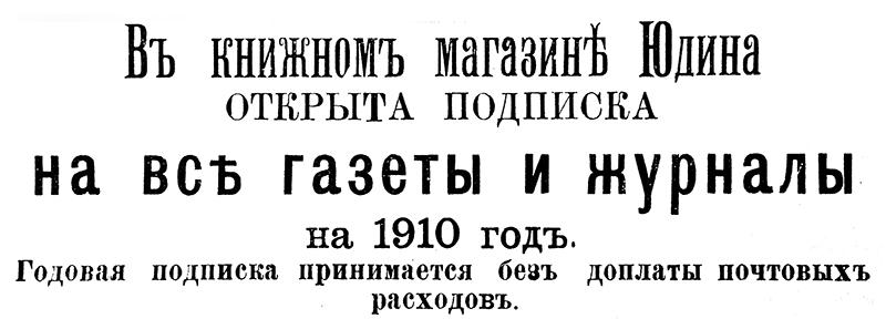 В книжном магазине Юдина открыта подписка на все газеты и журналы на 1910 год