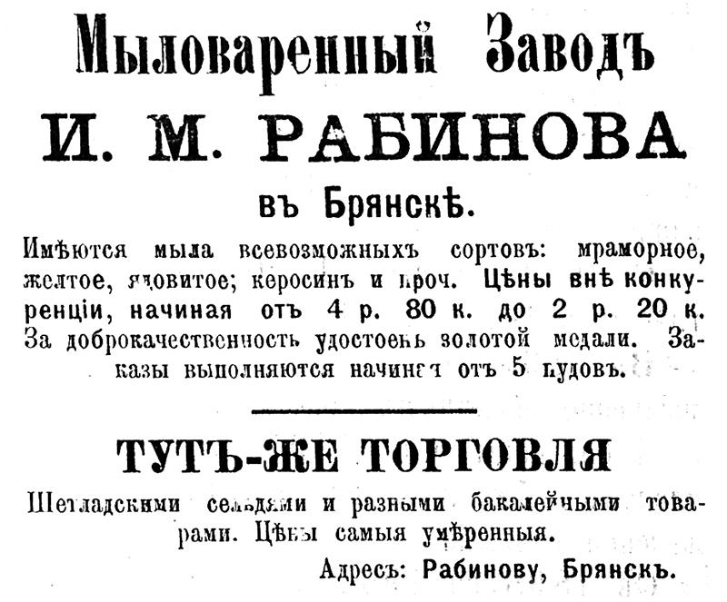 Мыловаренный завод И. М. Рабинова в Брянске