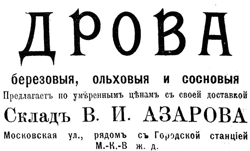 Дрова. Склад В. И. Захарова