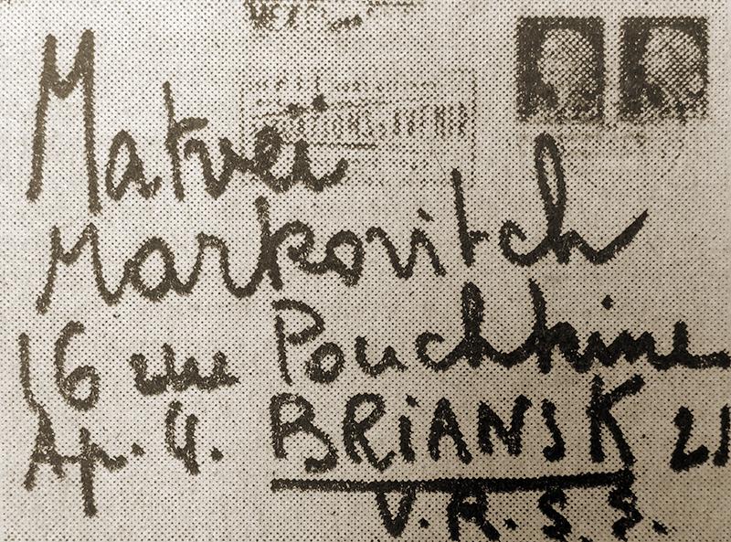 Конверт, подписанный Пабло Пикассо