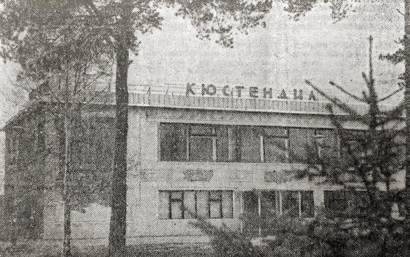 """Ресторан """"Кюстендил"""" в Брянске"""