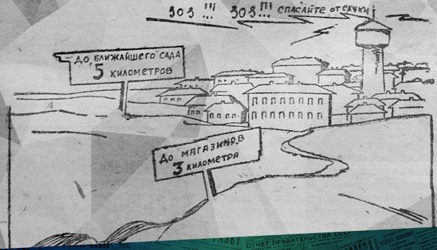 По посёлкам Брянска: «Кавказ»