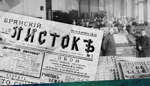 Газета «Брянский листок» №1 от 14 июня (1 июня) 1910 г.