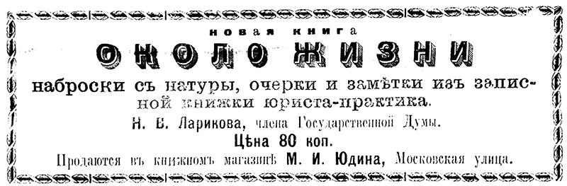 """Новая книга """"Около жизни"""" Н. Ларикова"""