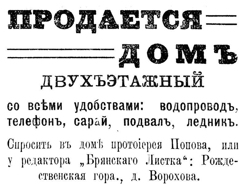 Продается дом двухэтажный протоиерея Владимира Попова Брянск